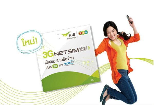 เต็มที่ยิ่งขึ้นบนโลกออนไลน์ ด้วยเน็ตซิม 2 เครือข่าย ในราคาสบายๆจาก AIS