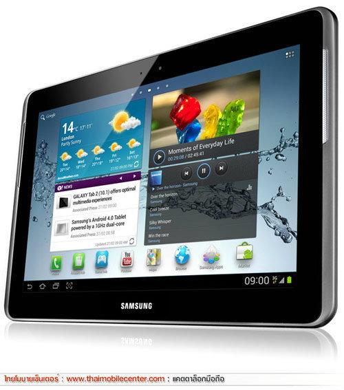 เผยแล้ว ราคา Samsung Galaxy Tab 2 7.0 นิ้ว และ Galaxy Tab 2 10.1 นิ้ว ในไทย