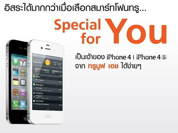 สรุปราคา ไอโฟน 4S (iPhone 4S) จากทรูมูฟ เอช