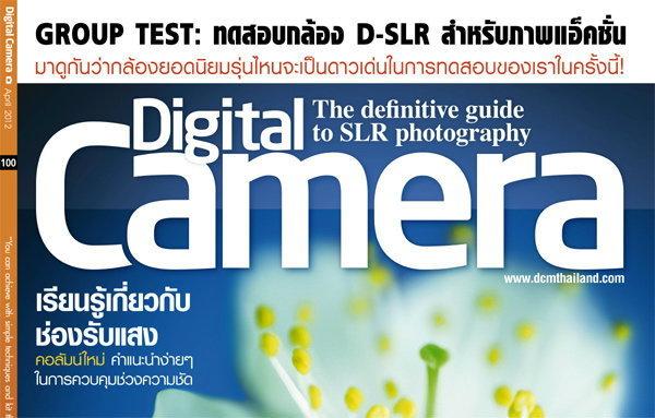 Digital Camera  ISSUE 100 / April 2012