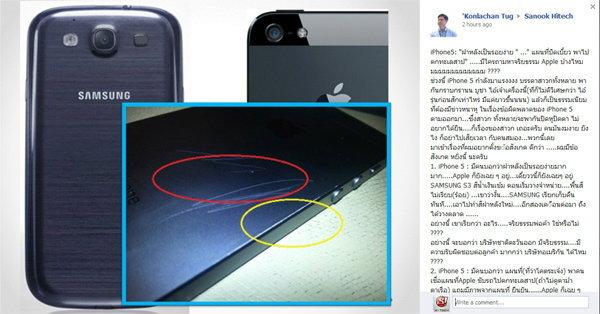 เมื่อ iphone 5 ฝาหลังเป็นรอยง่าย แถมแผนที่บิดเบี้ยวอาจพาไปตกทะเลสาป