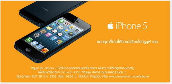สรุปราคา iPhone 5 และราคา iPhone 4S
