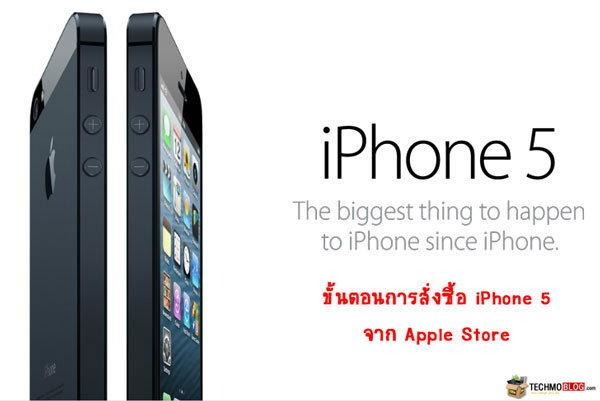ขั้นตอนการสั่งซื้อ iPhone 5 (ไอโฟน 5) ผ่าน Apple Store อย่างละเอียด