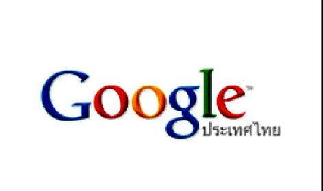 """กูเกิลเผย""""คำค้น""""ยอดนิยมของไทยปี 2012 """"4shared-แรงเงา""""ติดอันดับ"""