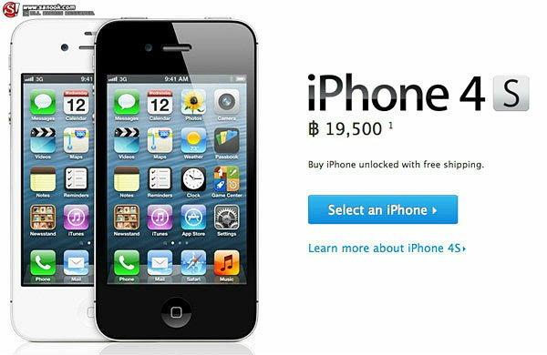 Apple Store ประกาศลดราคา iPhone 4S/iPhone 4 ลงแล้ว