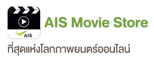 AIS Movie Store อีกทางเลือกของการชมภาพยนตร์ออนไลน์ บนอุปกรณ์สมาร์ทดีไวซ์