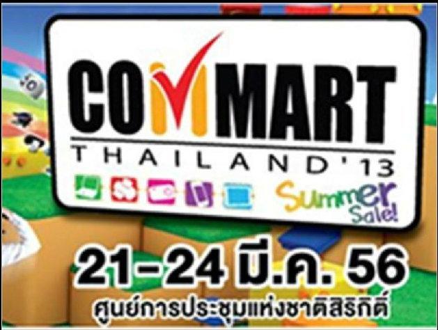 """ลดกระหน่ำ ! งาน """"Commart 2013"""" ห้ามพลาด 21-24 มีนาคม นี้"""