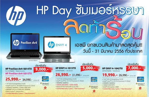 HP Day ซัมเมอร์หรรษา ลดท้าร้อน