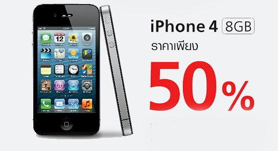 True ลดแรง! โปร iPhone 4 8GB ลด 50% ราคา 6,950฿ ผ่อนได้ 0%