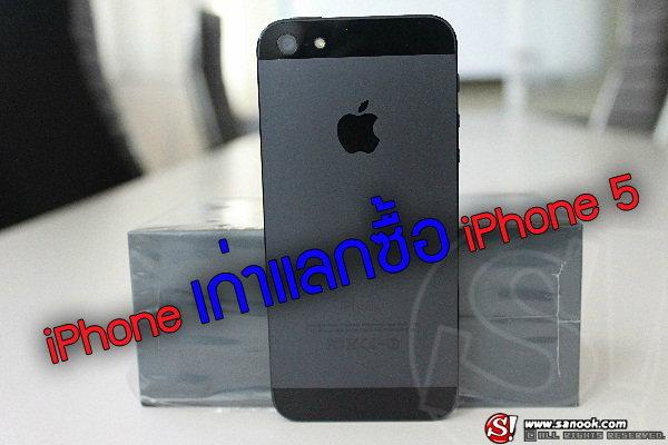 Truemove H จัดแคมเปญ iPhone เก่าแลกซื้อ iPhone 5
