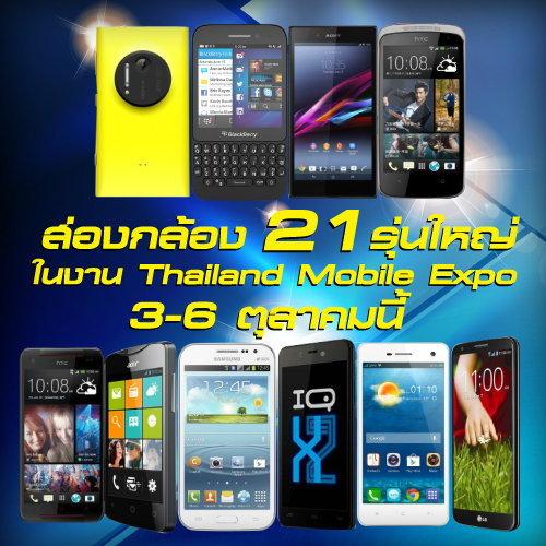 ส่องกล้อง 21 รุ่นใหญ่ในงาน Thailand Mobile Expo ตุลาคมนี้