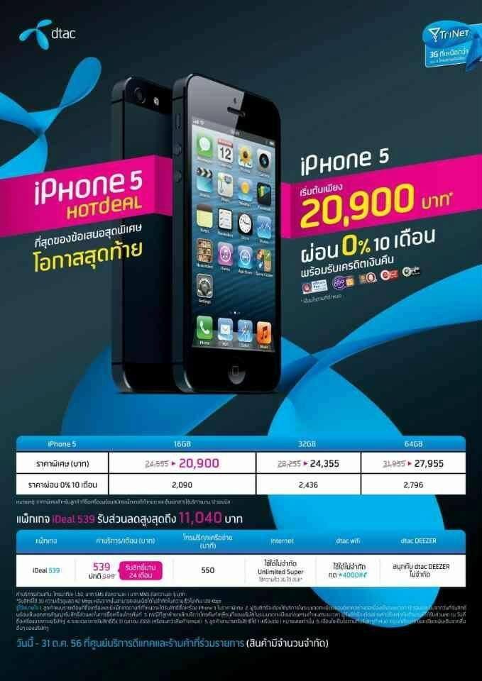 iPhone 5  ลดราคาพิเศษ! ต้อนรับรุ่นใหม่