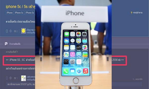 AIS หลุด!  ข้อมูล iPhone 5s, 5c จะมีการขายในไทยช่วงปลายตุลาคมนี้