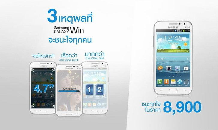 3 เหตุผลที่ Samsung Galaxy Win จะชนะใจทุกคน