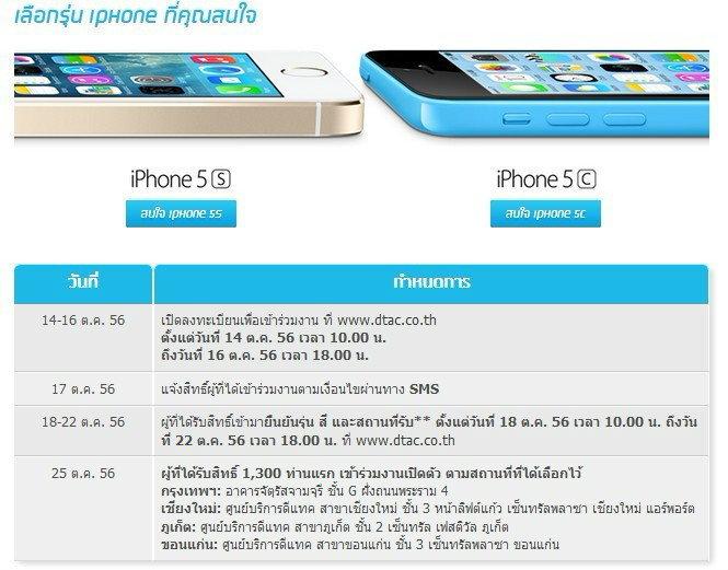 """""""ดีแทค"""" เสือปืนไวเปิดให้ร่วมงาน iPhone 5s, 5c ก่อนใครอีกแล้ว"""
