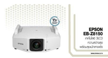 EPSON EB-Z8150 เทคโนโลยี 3LCD ความสว่างสูง พร้อมลุยแม้กลางแจ้ง