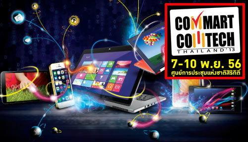 แนะนำแท็บเล็ตน่าซื้อภายในงาน Commart Comtech 2013