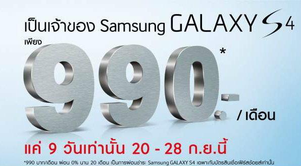 เป็นเจ้าของ Samsung Galaxy กันง่ายๆ ได้แล้ววันนี้