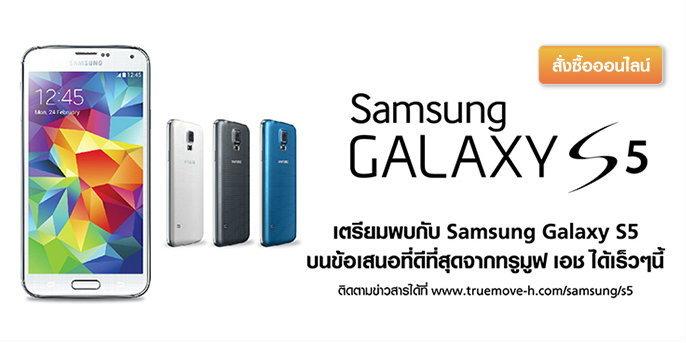 เตรียมเปิดจอง Samsung Galaxy S5 ก่อนใครเร็วๆนี้