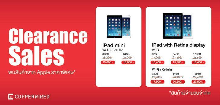2วันเท่านั้น! ลดล้างสต๊อค iPad Mini และ Macbook Pro!