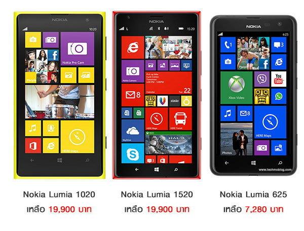 โนเกียลดราคา Nokia Lumia 625, Lumia 1020 และ Lumia 1520 แล้ว