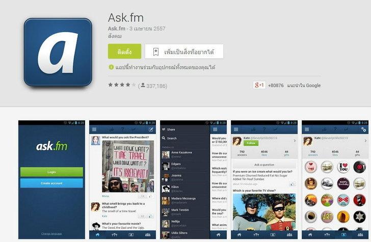 """ถามหา...เธอหรือ? """"Ask.fm"""" แอพฯ สุดเกรียนยอดฮิต"""
