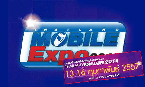 Thailand Mobile Expo 2014  ใกล้เริ่มแล้ว!!