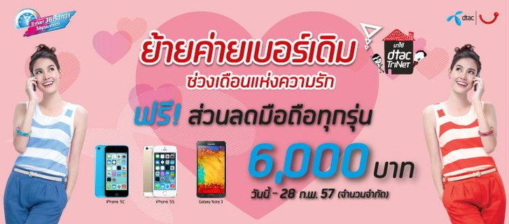 Dtac ไม่น้อยหน้า!! ลดราคา iPhone 5s และ iPhone 5c ถึง 6,000 บาท
