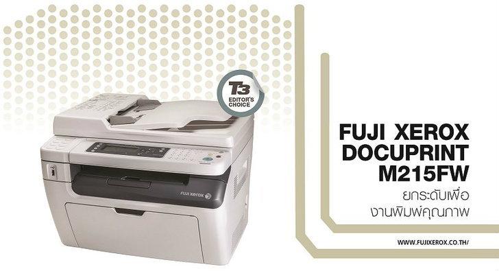 FUJI XEROX DOCUPRINT M215FW ยกระดับเพื่องานพิมพ์คุณภาพ