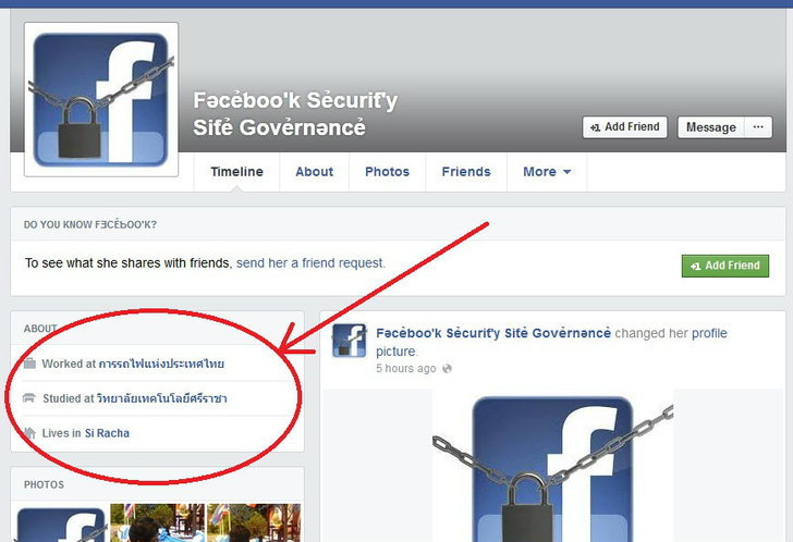 เตือนภัย! มาอีกแล้วไวรัสบน Facebook!! คราวนี้ส่งมาใน Inbox เลยจ้า