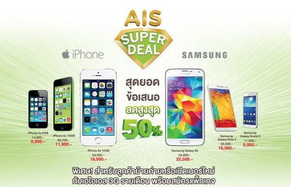 โปรโมชั่น Super Deal สมาร์ทโฟนลดสูงสุด 50%