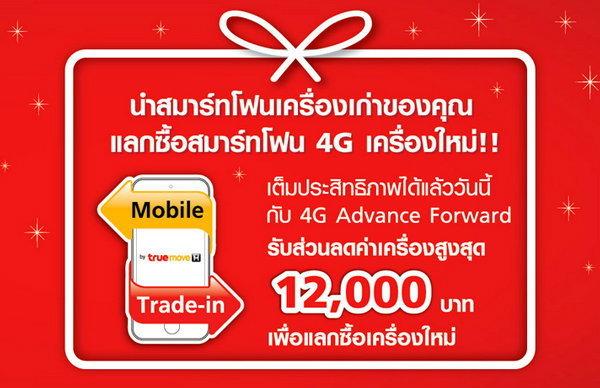 นำ iPhone,iPad,Samsung และ HTC มาแลกซื้อสมาร์ทโฟน 4G เครื่องใหม่