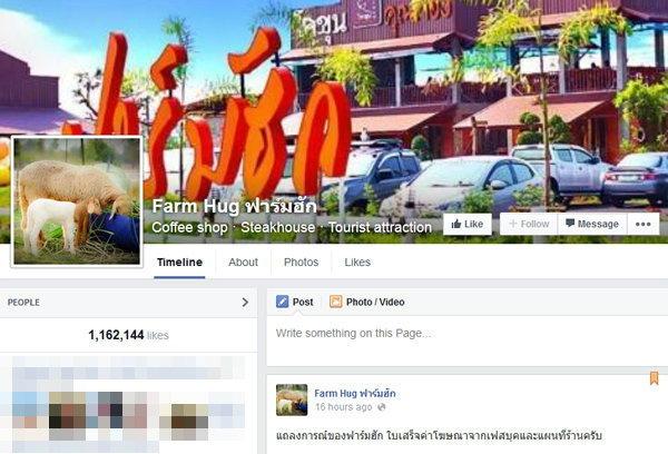 """""""เพจฟาร์มฮัก"""" ก่อดราม่ากับคำถาม ทำไมขึ้นเต็มหน้า Feed Facebook"""