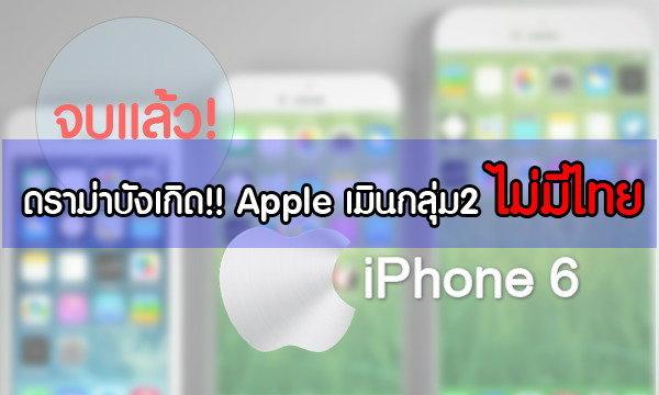 ดราม่าบังเกิด Apple เมินไทยหลุดกลุ่ม 2 ขายไอโฟน
