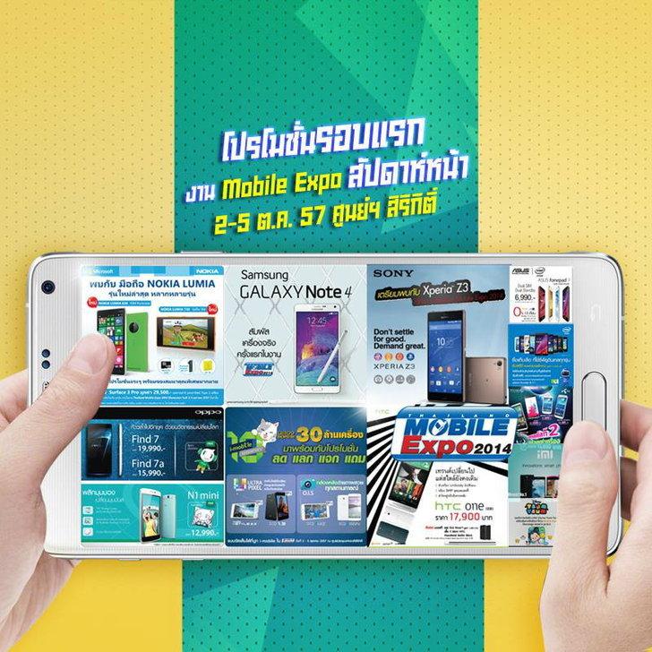 มาแล้ว!! โบรชัวร์งาน Thailand Mobile Expo 2014