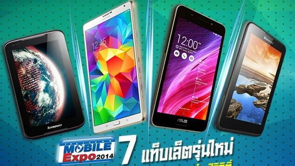 แนะนำ 7 แท็บเล็ตรุ่นใหม่ Mobile Expo