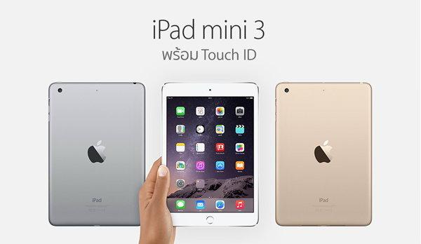 Apple ย้อมแมว? iPad mini 3 รุ่นใหม่ล่าสุด