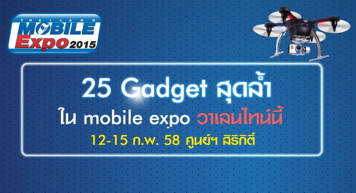 เตรียมพบกับ Gadget รุ่นใหม่ 25 แบบในงาน Thailand Mobile Expo