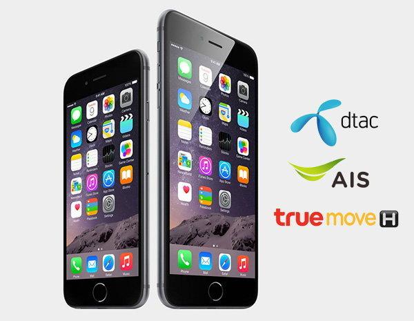 เจาะลึก โปรโมชั่น iPhone 6 จากทุกค่าย ซื้อจากค่ายไหน ถูกที่สุด!