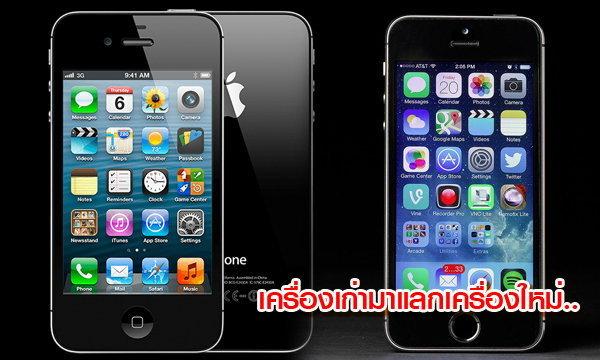 นำ iPhone 4 หรือ 4s เครื่องเก่าไม่ต้องมีกล่องหรืออุปกรณ์เสริม
