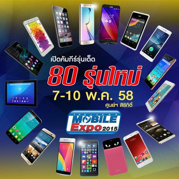 เปิดคัมภีร์รุ่นเด็ด 80 รุ่น ที่งาน Thailand Mobile Expo 2015 ศูนย์ฯสิริกิติ์