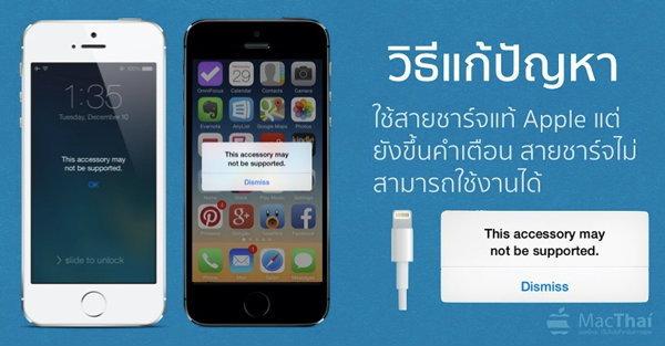 """วิธีแก้ปัญหา: ใช้สายชาร์จแท้ Apple แต่ยังขึ้นคำเตือน """"This Accessory May Not Be Supported"""""""