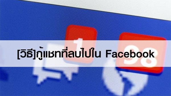 [วิธี] กู้แชทที่ลบไปใน Facebook