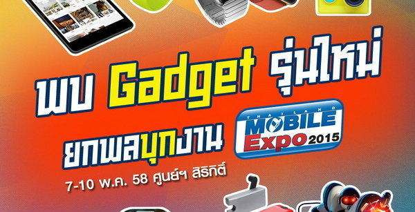 พบ Gadget รุ่นใหม่ยกพลบุกงาน Mobile Expo