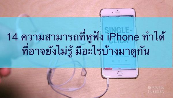14 ความสามารถที่หูฟัง iPhone ทำได้ ที่อาจยังไม่รู้ มีอะไรบ้างมาดูกัน