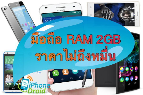 รวม 14 รุ่นมือถือที่มี RAM 2GB ราคาไม่ถึงหมื่น [พฤษภาคม 2015]