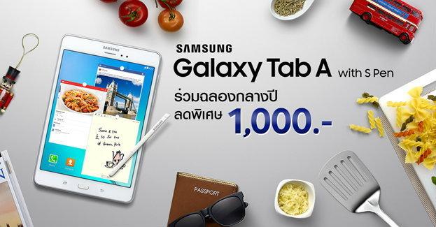 SAMSUNG จัดโปรโมชั่นลด 1,000 บาทเมื่อซื้อ Galaxy Tab A with S Pen วันนี้!