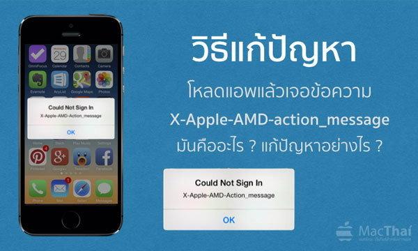วิธีแก้ปัญหาโหลดแอพแล้วเจอข้อความ X-Apple-AMD-action_message