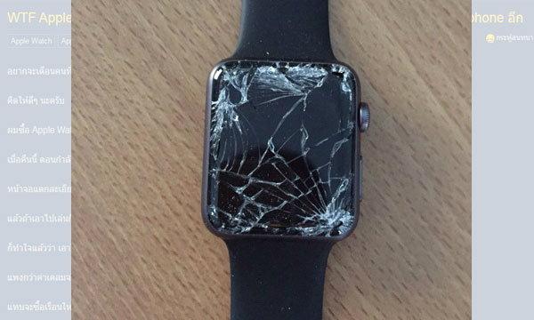 Apple Watch รุ่น Sport จอแตก กับค่าเคลมอย่างโหด