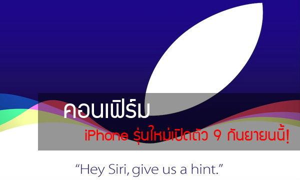 Apple ส่งบัตรเชิญสื่องานเปิดตัวผลิตภัณฑ์ใหม่อย่างเป็นทางการแล้ว